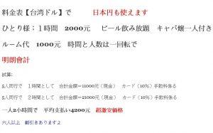 KTV(制服店)消費情報