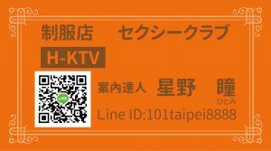 ☆(おっパブ-KTVはメンバ一制で、この名刺を一階の接客マンに提示して、ご入場してください。)